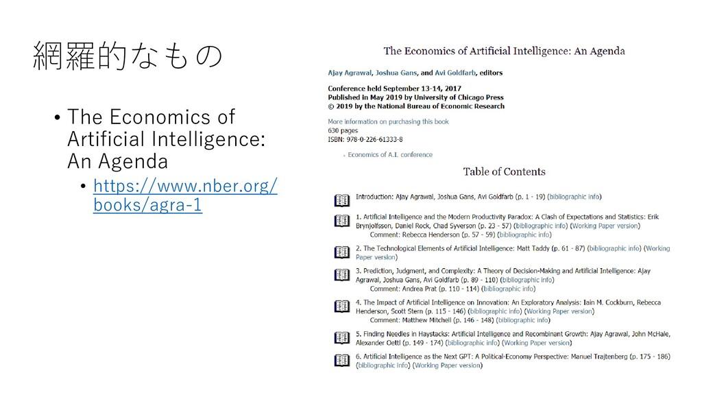 網羅的なもの • The Economics of Artificial Intelligen...