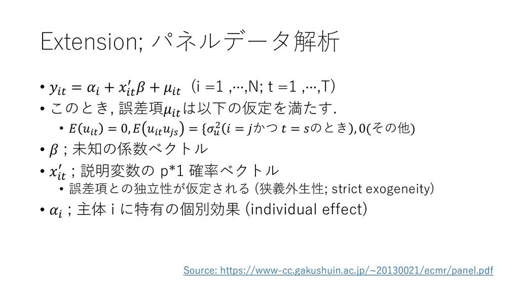 Extension; パネルデータ解析 •  =  +  ′  +  (i =1 ,···,N...