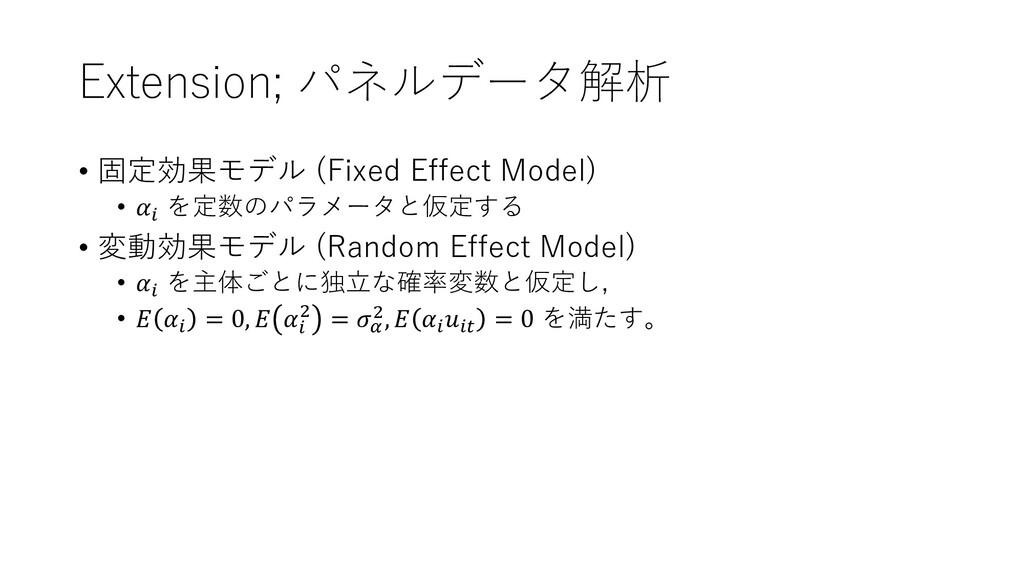 Extension; パネルデータ解析 • 固定効果モデル (Fixed Effect Mod...