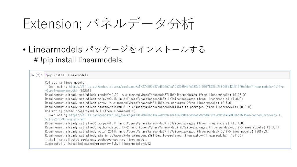 Extension; パネルデータ分析 • Linearmodels パッケージをインストール...