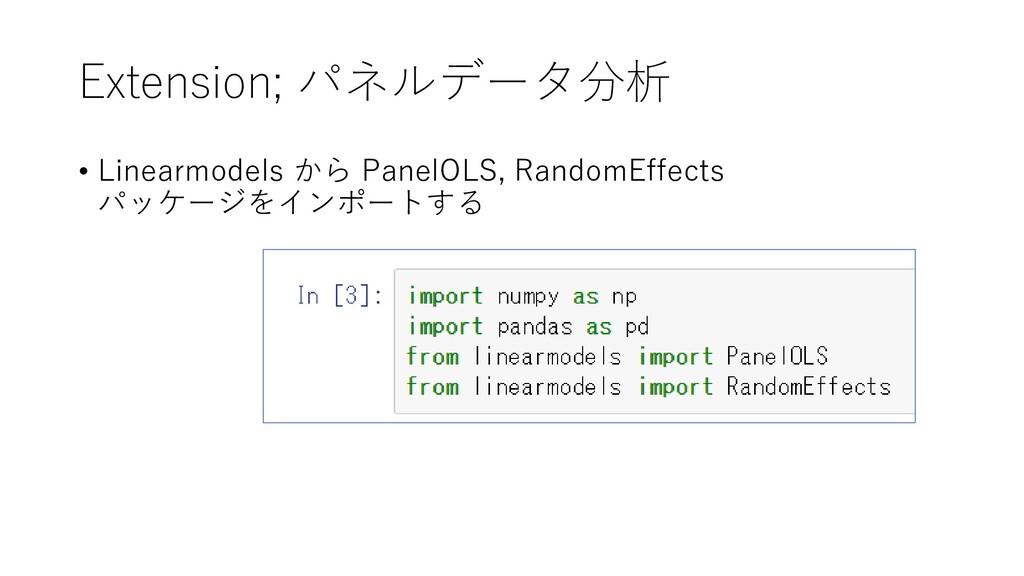 Extension; パネルデータ分析 • Linearmodels から PanelOLS,...