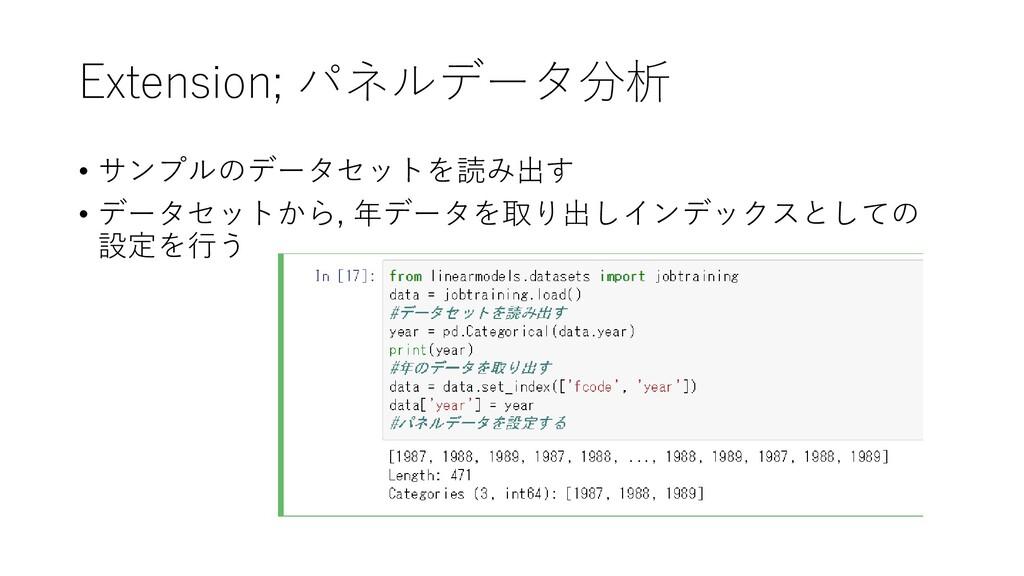 Extension; パネルデータ分析 • サンプルのデータセットを読み出す • データセット...