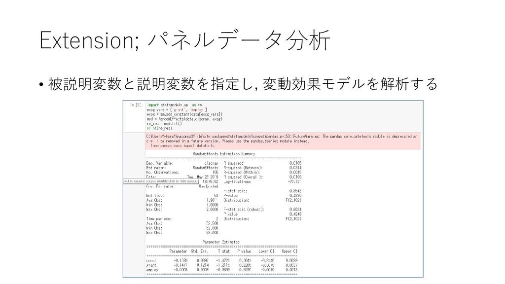 Extension; パネルデータ分析 • 被説明変数と説明変数を指定し, 変動効果モデルを解...