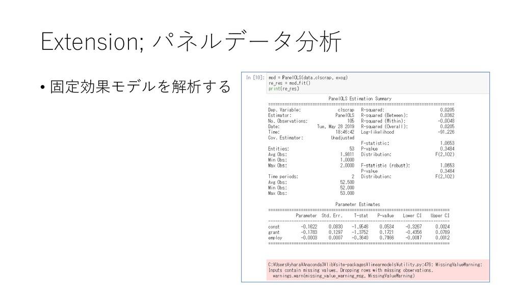 Extension; パネルデータ分析 • 固定効果モデルを解析する