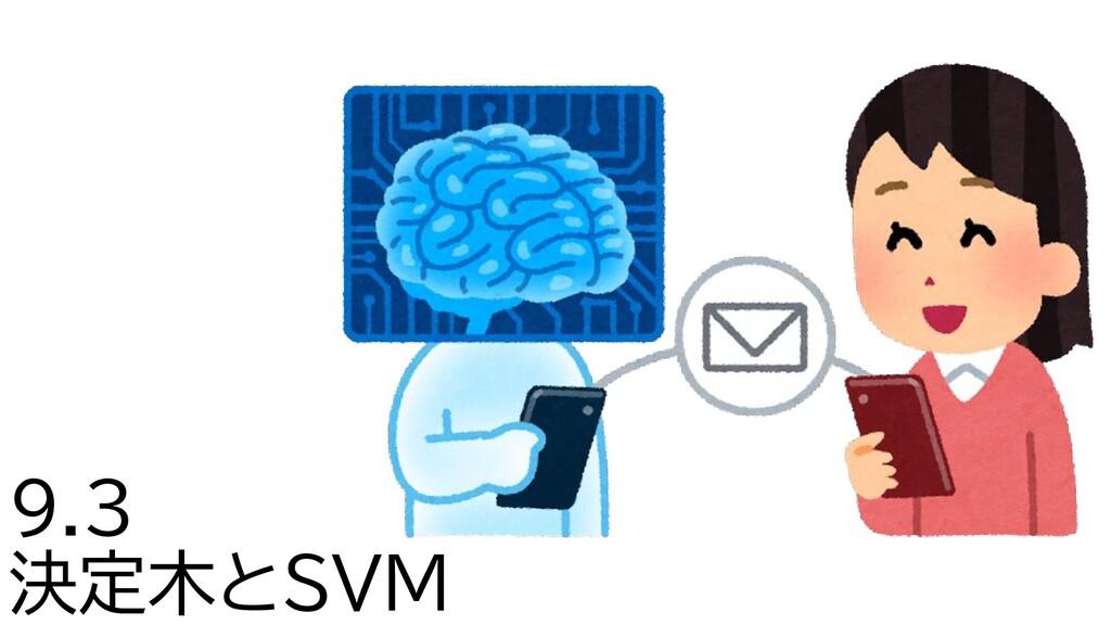 9.3 決定木とSVM