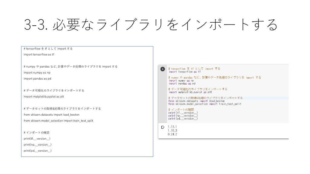 3-3. 必要なライブラリをインポートする # tensorflow を tf として imp...