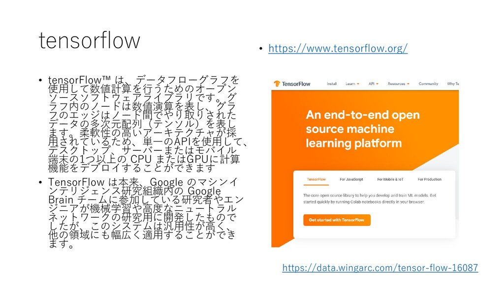 tensorflow • tensorFlow™ は、データフローグラフを 使用して数値計算を...