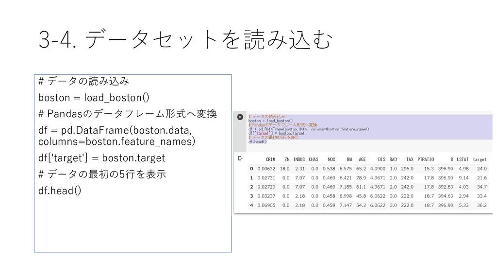 3-4. データセットを読み込む # データの読み込み boston = load_bosto...