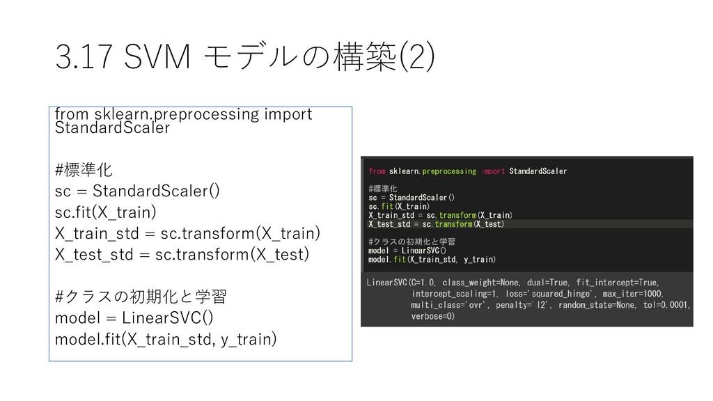 3.17 SVM モデルの構築(2) from sklearn.preprocessing i...