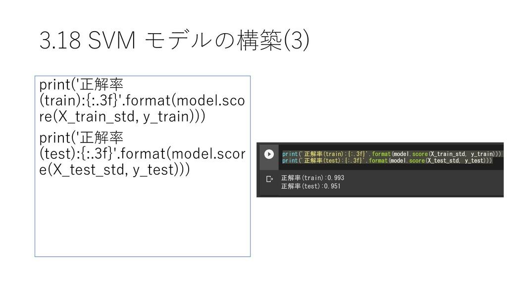 3.18 SVM モデルの構築(3) print('正解率 (train):{:.3f}'.f...