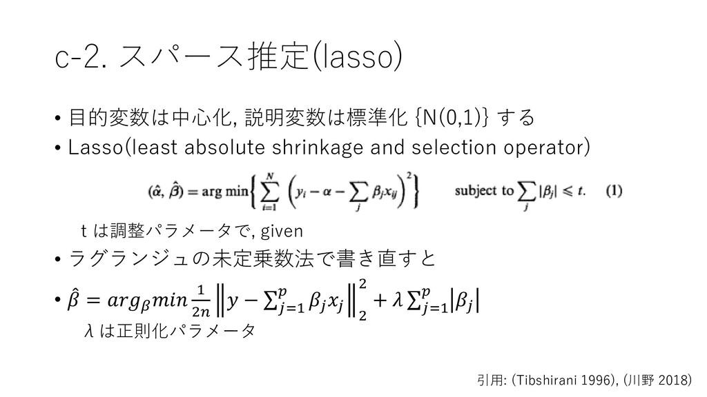 c-2. スパース推定(lasso) • 目的変数は中心化, 説明変数は標準化 {N(0,1)...