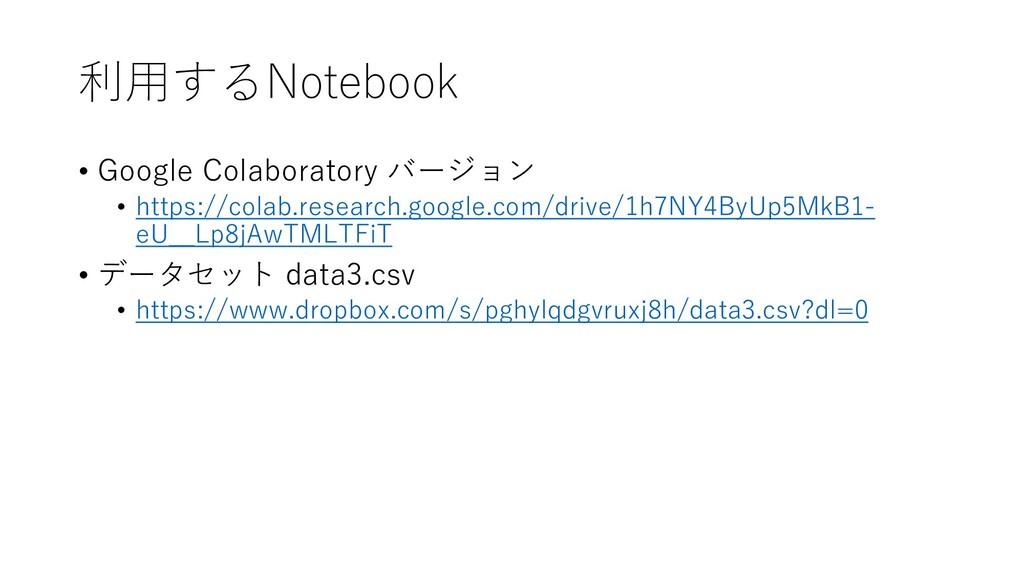 利用するNotebook • Google Colaboratory バージョン • http...
