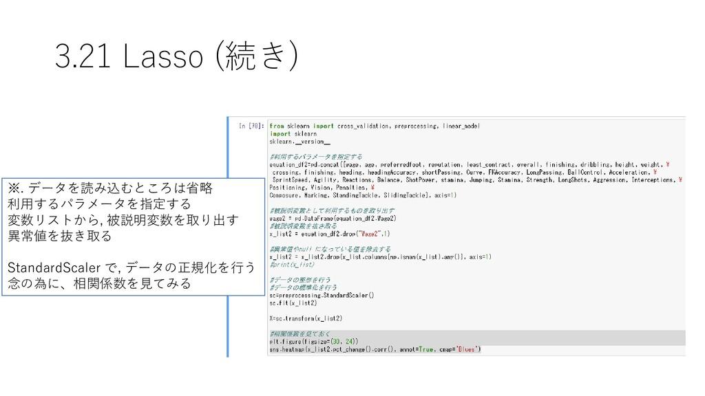 3.21 Lasso (続き) ※. データを読み込むところは省略 利用するパラメータを指定す...