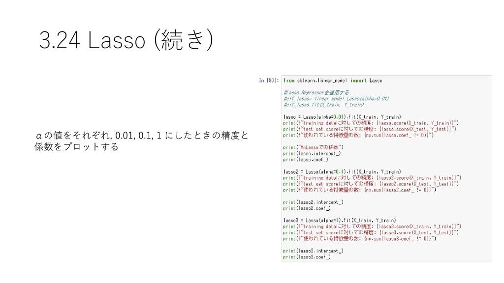 3.24 Lasso (続き) αの値をそれぞれ, 0.01, 0.1, 1 にしたときの精度...