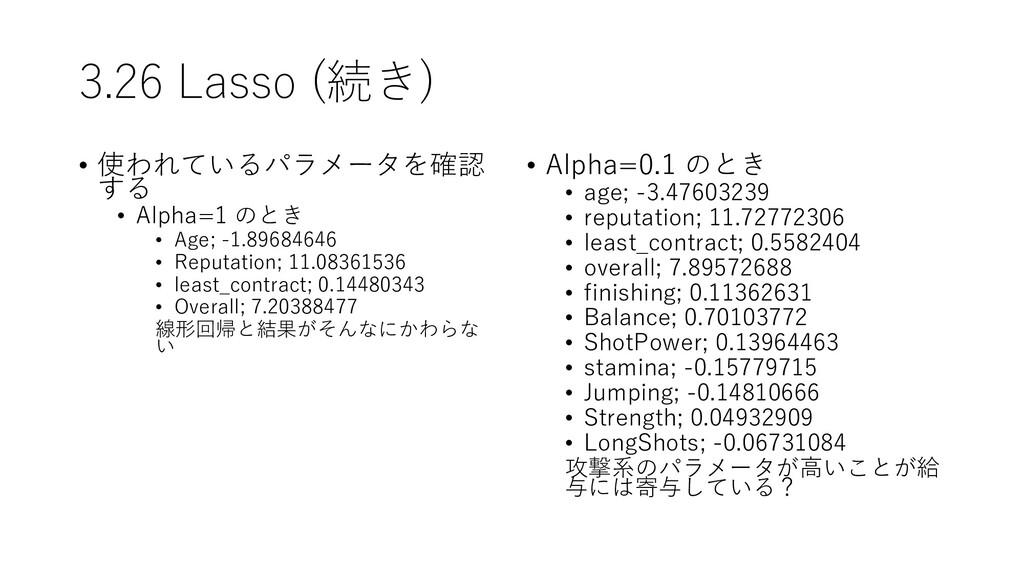 3.26 Lasso (続き) • 使われているパラメータを確認 する • Alpha=1 の...