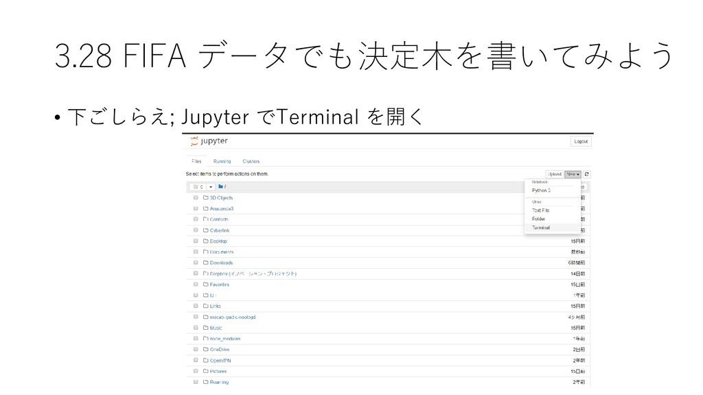 3.28 FIFA データでも決定木を書いてみよう • 下ごしらえ; Jupyter でTer...