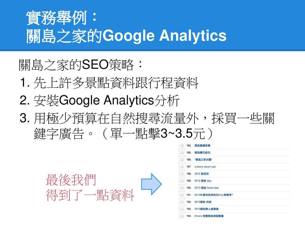 實務舉例: 關島之家的Google Analytics 關島之家的SEO策略: 1. 先上許多...