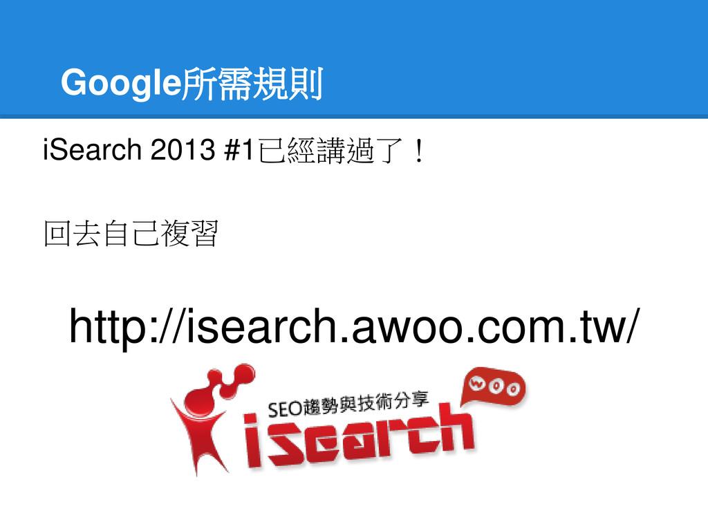 Google所需規則 iSearch 2013 #1已經講過了! 回去自己複習 http://...