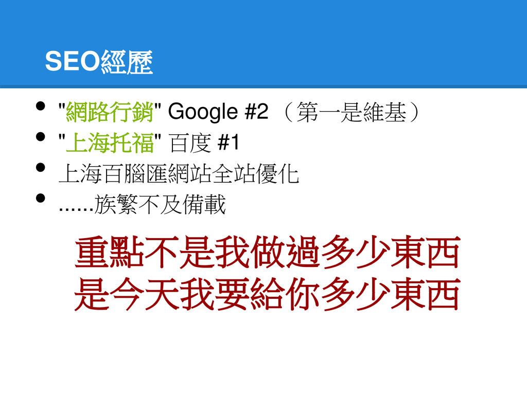 "SEO經歷 • ""網路行銷"" Google #2 (第一是維基) • ""上海托福"" 百度 #1..."