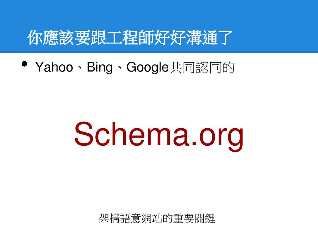 你應該要跟工程師好好溝通了 • Yahoo、Bing、Google共同認同的 Schema.o...