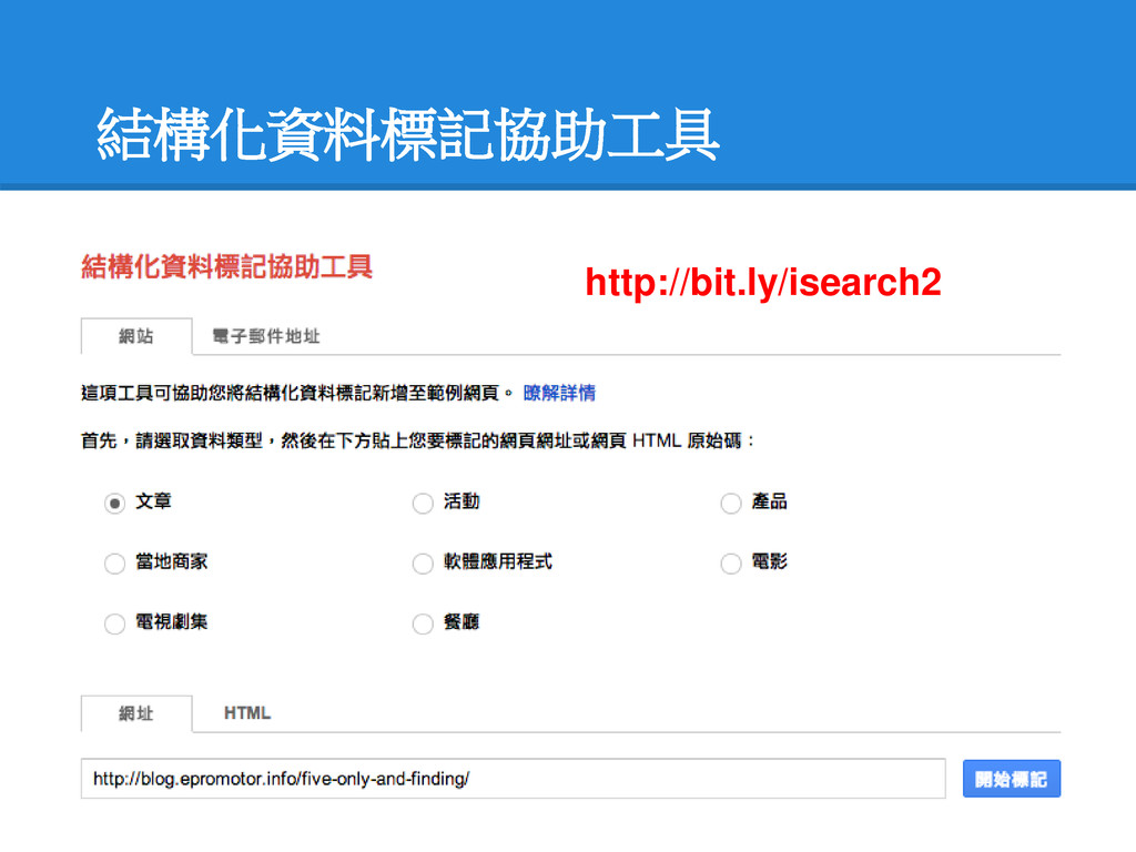 結構化資料標記協助工具 http://bit.ly/isearch2