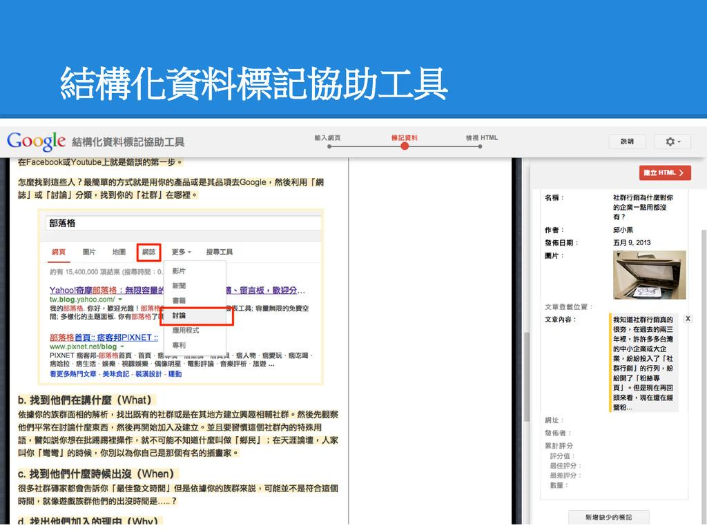 結構化資料標記協助工具