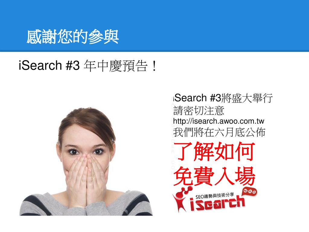 感謝您的參與 iSearch #3 年中慶預告! i Search #3將盛大舉行 請密切注意...