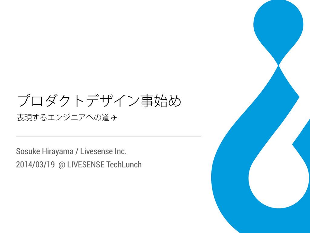 Sosuke Hirayama / Livesense Inc. 2014/03/19 @ L...