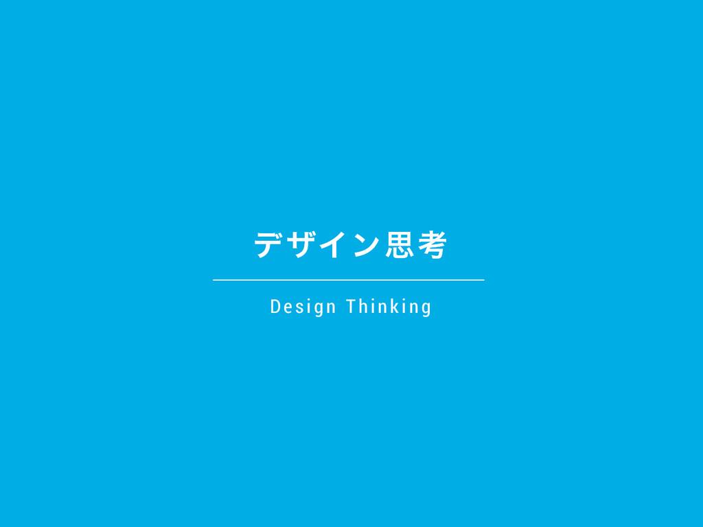 σβΠϯࢥߟ D esign Thinking