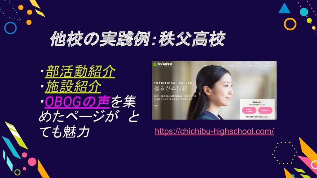 他校の実践例:秩父高校 https://chichibu-highschool.com/ ・部...