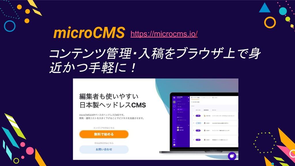 microCMS コンテンツ管理・入稿をブラウザ上で身 近かつ手軽に! https://mic...