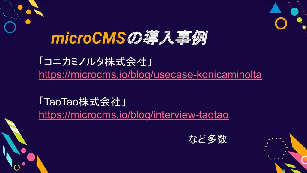 microCMSの導入事例 「コニカミノルタ株式会社」 https://microcms.io...
