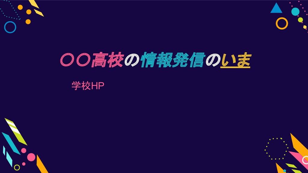〇〇高校の情報発信のいま 学校HP
