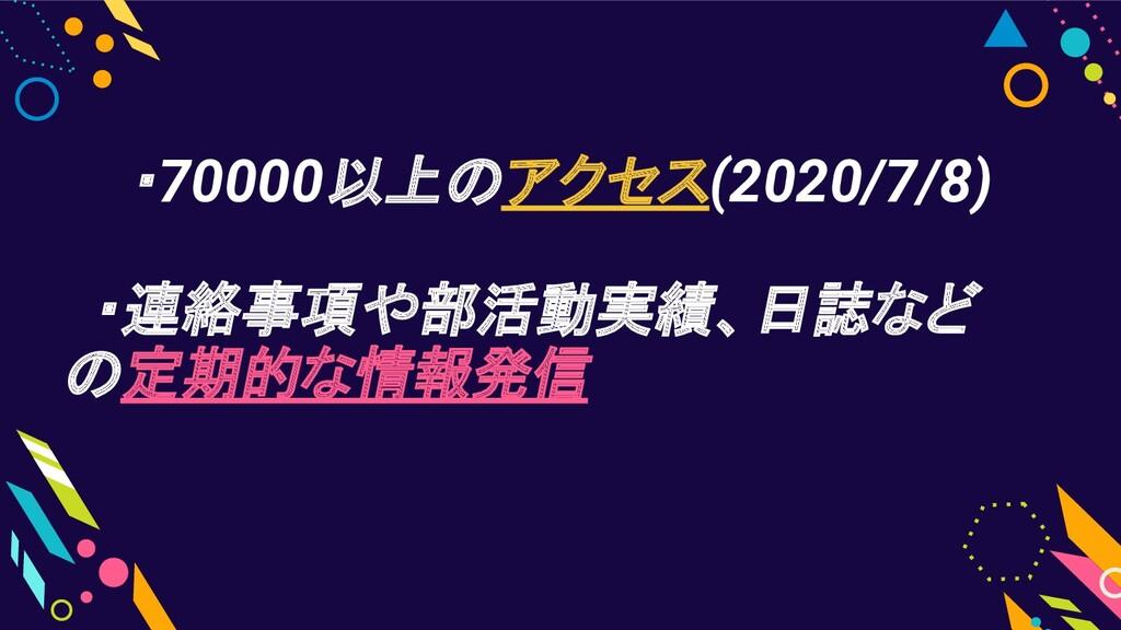・70000以上のアクセス(2020/7/8) ・連絡事項や部活動実績、日誌など  の定期的な...