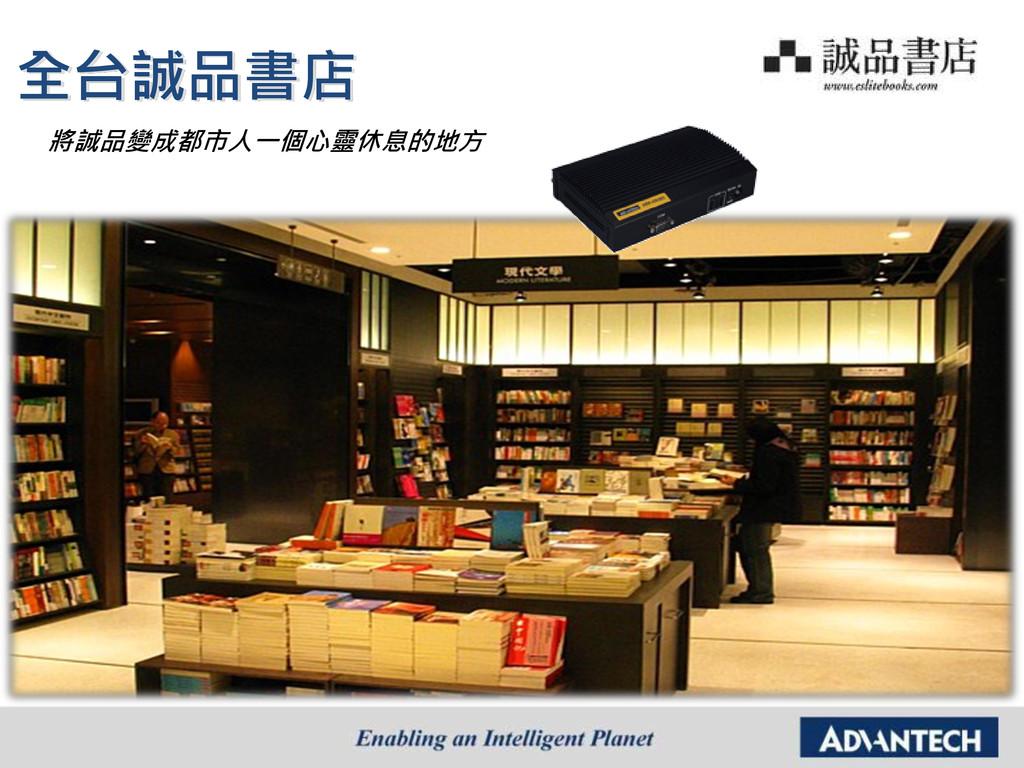 將誠品變成都市人一個心靈休息的地方 全台誠品書店