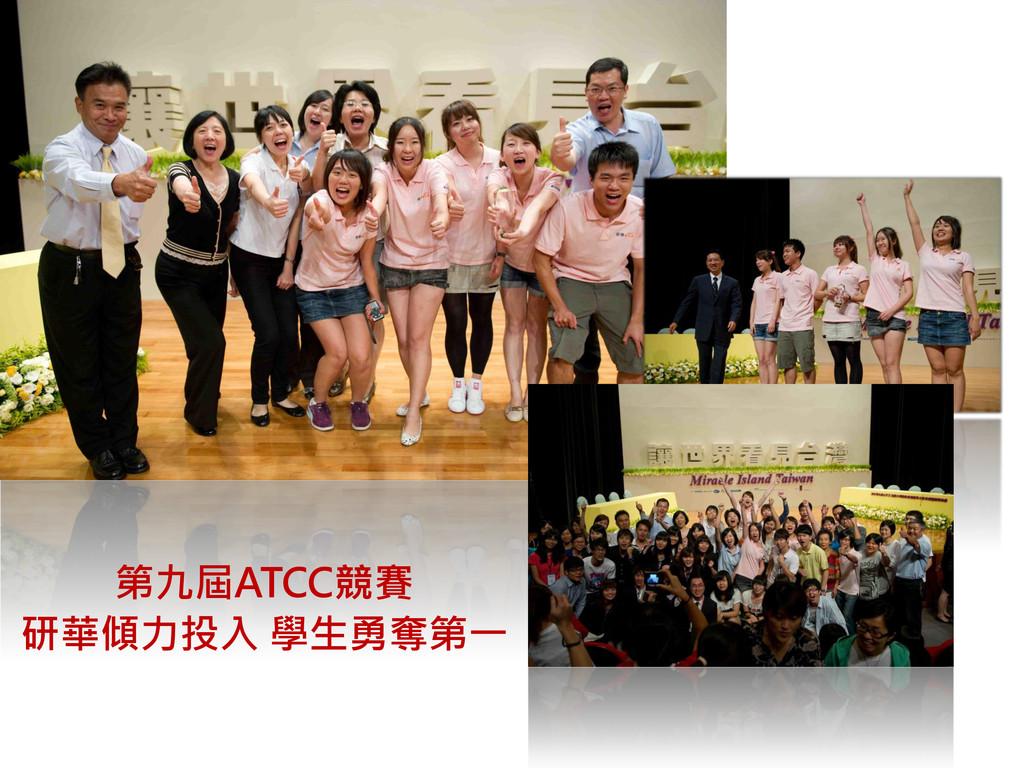 第九屆ATCC競賽 研華傾力投入 學生勇奪第一
