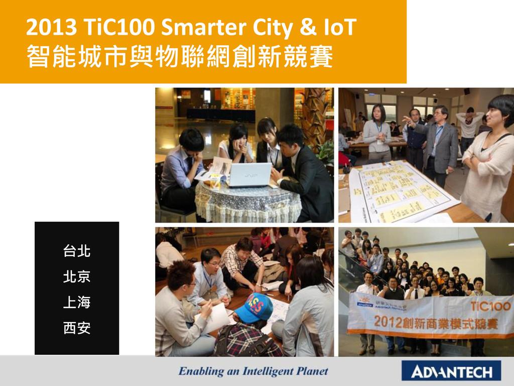 2013 TiC100 Smarter City & IoT 智能城市與物聯網創新競賽 台北 ...