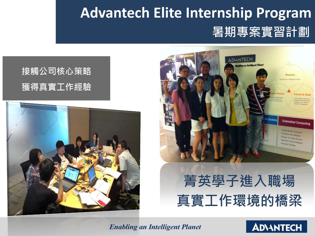菁英學子進入職場 真實工作環境的橋梁 Advantech Elite Internship P...