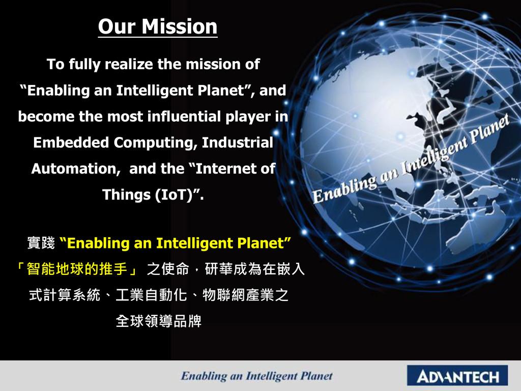 "實踐 ""Enabling an Intelligent Planet"" 「智能地球的推手」 之..."