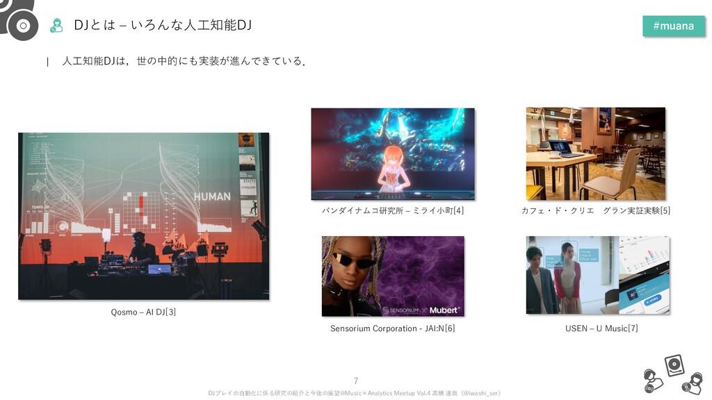 DJとは – いろんな人工知能DJ #muana 7 DJプレイの自動化に係る研究の紹介と今後...