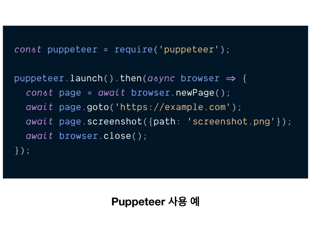 Puppeteer ਊ 