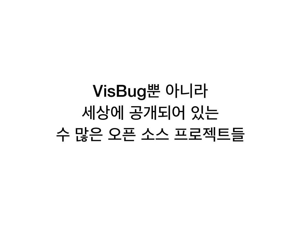 VisBug ইפۄ ী ҕѐغয ח ࣻ ݆ য় ࣗझ ۽ંٜ