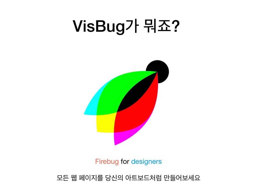 VisBugо ޤભ? Firebug for designers  ݽٚ ਢ ಕܳ न...