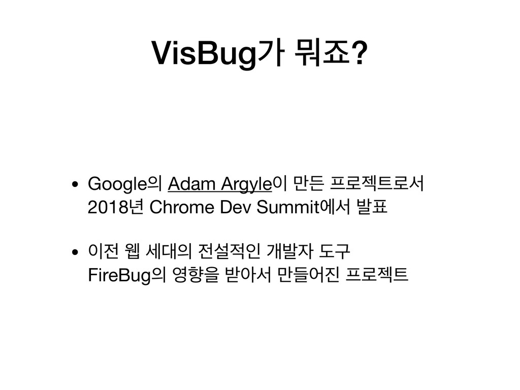 VisBugо ޤભ? • Google੄ Adam Argyle੉ ݅ٚ ೐۽ં౟۽ࢲ