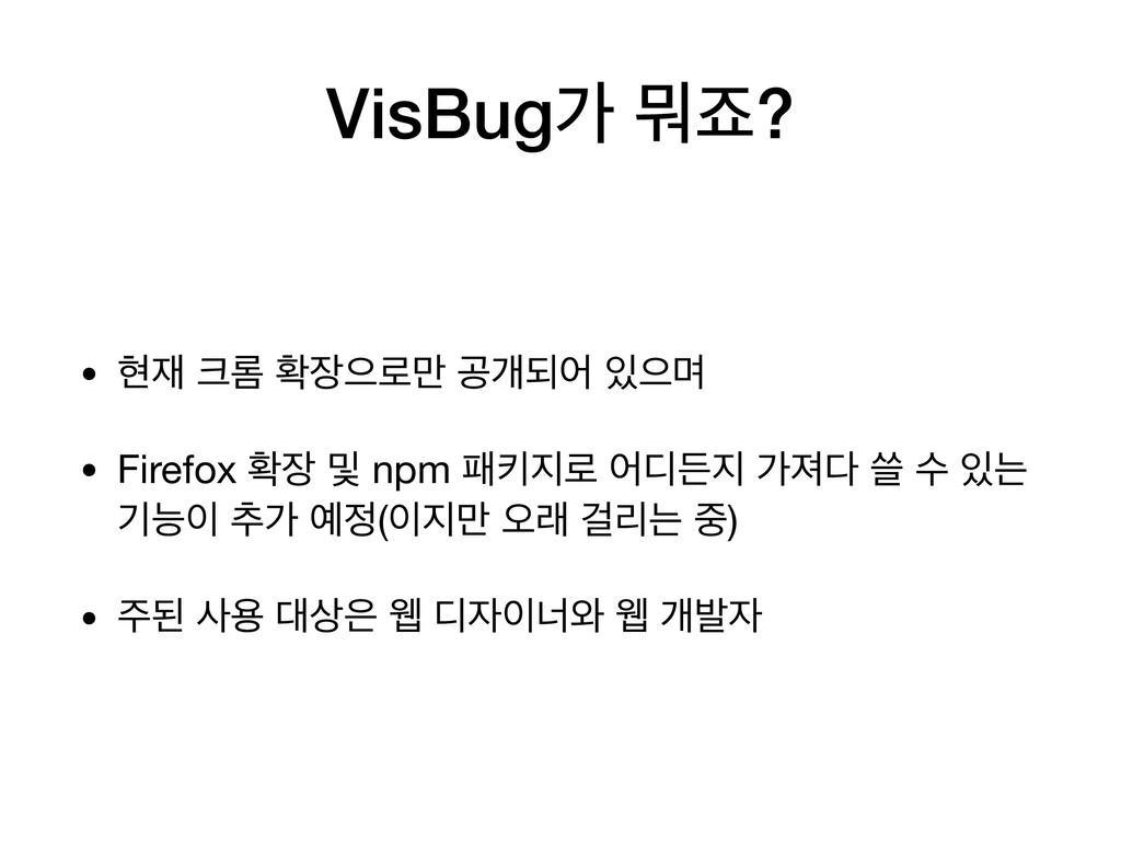 VisBugо ޤભ? • അ ܁ ഛਵ۽݅ ҕѐغয ਵݴ  • Firefox ഛ...