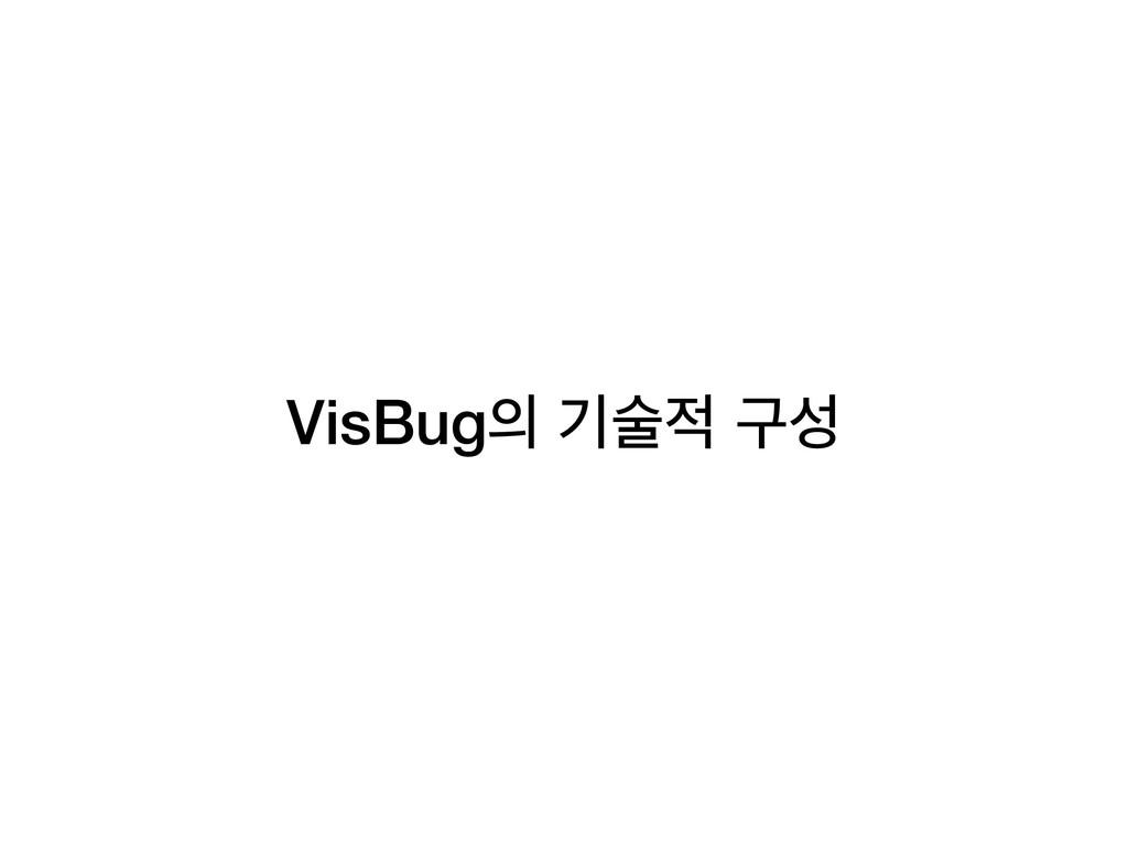 VisBug ӝࣿ ҳ