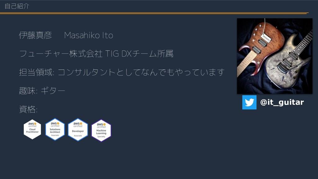 伊藤真彦 Masahiko Ito フューチャー株式会社 TIG DXチーム所属 担当領域: ...