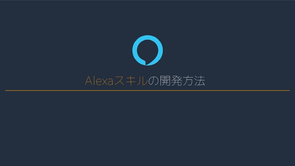 Alexaスキルの開発方法