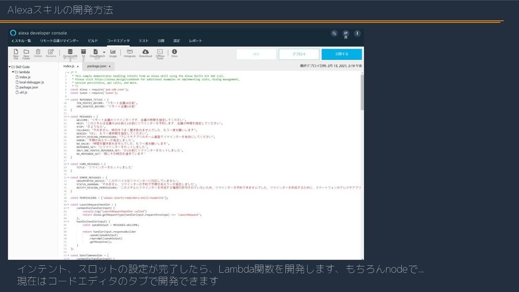Alexaスキルの開発方法 インテント、スロットの設定が完了したら、Lambda関数を開発しま...