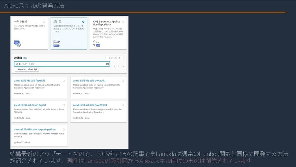 Alexaスキルの開発方法 結構最近のアップデートなので、2019年ごろの記事でもLambda...